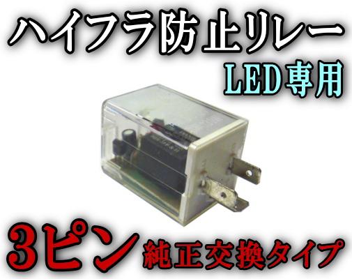 ハイフラ防止リレー●純正リレー交換タイプ/LED点滅モジュール/ハイフラッシャー防止