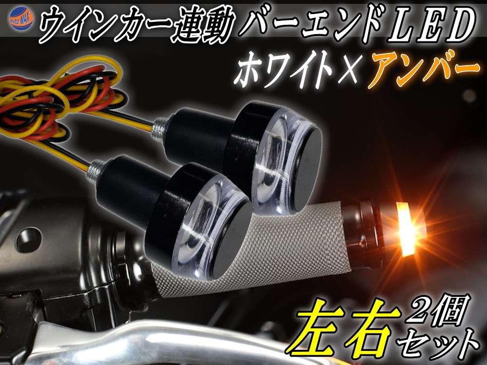 バーエンドLED 左右2個セット ウインカー ポジション ツインカラー 白 柿 ホワイト アンバー オレンジ グリップエンド 汎用ハンドルバー ライト 12V対応 エンドライト 灯火器 ステップエンドウインカー テールランプ バイク用 オートバイ