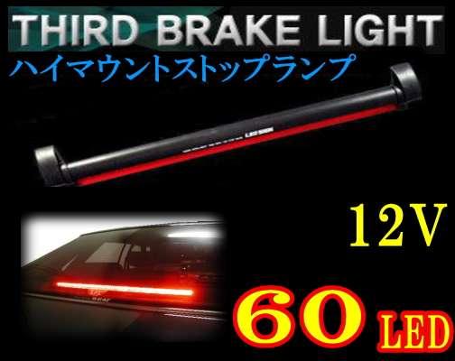 60ハイマウント★ハイマウントストップランプ60連LEDストップランプ60個搭載で非常に明るいです。