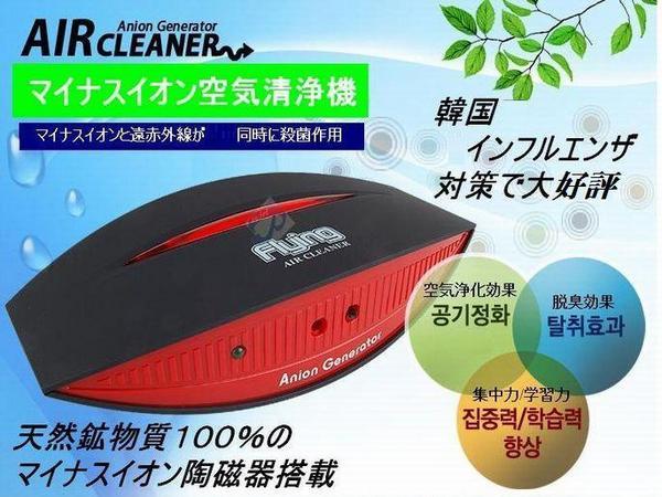 空気清浄機 ●車載可能/マイナスイオン+遠赤外線 同時発生 殺菌/脱臭/浄化効果 車 内のカビ・バクテリア・細菌