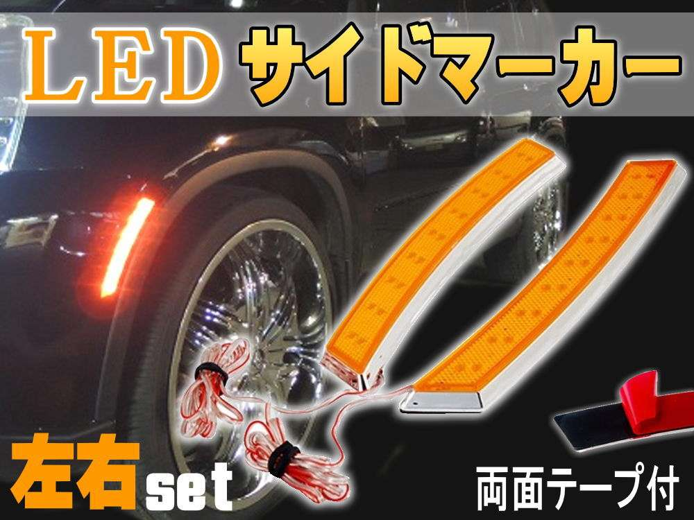 LEDサイドマーカー 柿 // 左右2個1セット オレンジ アンバー 汎用 クロームメッキ フェンダー貼付 フロント リア兼用 12V車 対応 ウインカーやポジション ブレーキ 連動可能 貼り付け 18LED ミニクーパーUS風