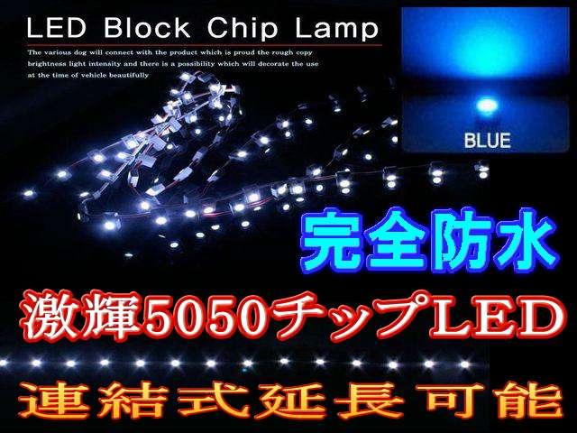 5050-21 青■LEDブロックチップ21発 ブルー5050SMD完全防水