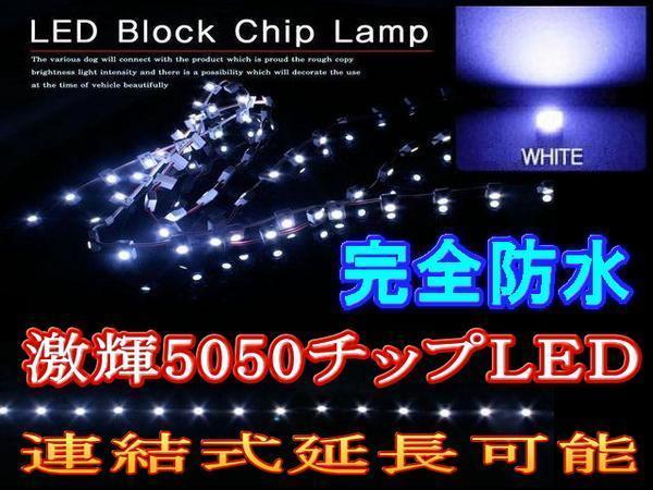 5050-21 白 ■LEDブロックチップ21発 ホワイト 5050SMD 完全防水