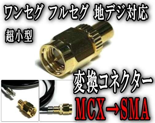 変換大▼MCX→SMA コネクター/ ワンセグチューナー/地デジチューナー/ワンセグアンテナ/地デジアンテナなどに使用