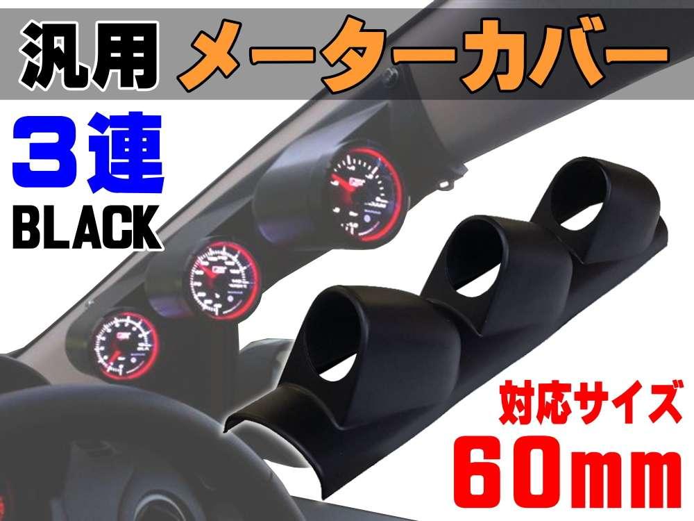 メーターカバー3連 (黒) ピラー 右用 60mm 汎用メーターパネル 後付け 交換 メーターフード メーターポッド メーターホルダー ゲージポッド 追加メーターのお供に ブラック 右ハンドル 増設 メーターカウル φ60