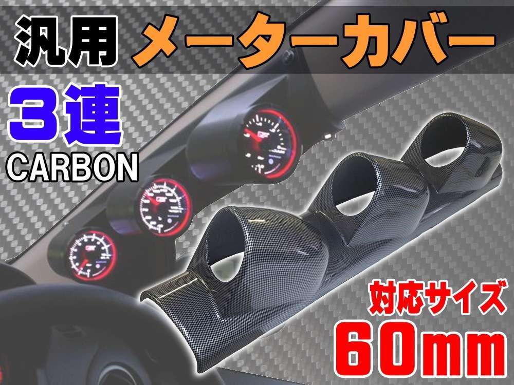 メーターカバー3連 (カーボン) ピラー 右用 60mm 汎用メーターパネル 後付け 交換 メーターフード メーターポッド メーターホルダー ゲージポッド 追加メーターのお供に 右ハンドル 増設 メーターカウル φ60