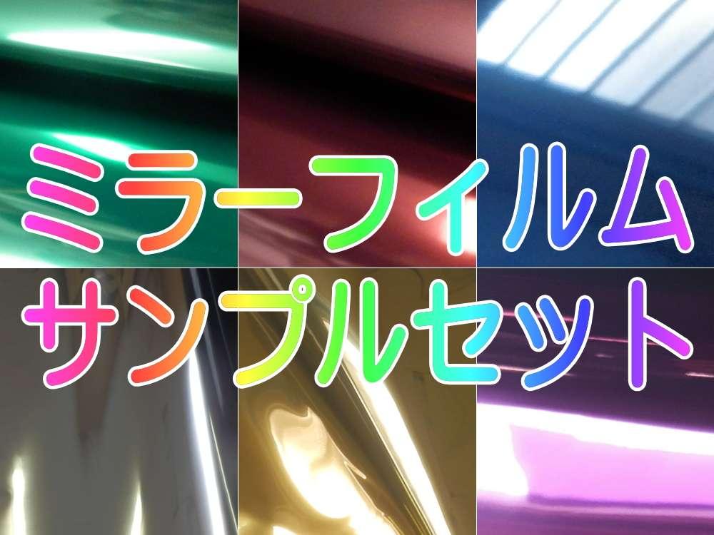 ミラーフィルム サンプル//サンプルセット 6色 鏡面スモークフィルム シルバーミラー ブルーミラー レッドミラー パープルミラー ゴールドミラー グリーンミラー