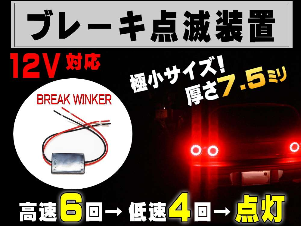 ブレーキリレー 12V対応 点滅モジュール 高速6回→低速4回→点灯 ストップランプ点滅リレー ブレーキランプ点滅リレー LEDストロボフラッシュ 汎用