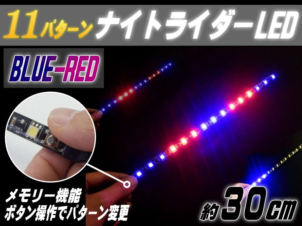 ナイトライダーLED 青赤//30cm 15発 (15連) スイッチ付き 発光 LEDテープ ブルー レッド 5050 SMD 防水 汎用 ライト車 バイクに 取り付け方・施工は簡単 イルミネーション ネオン