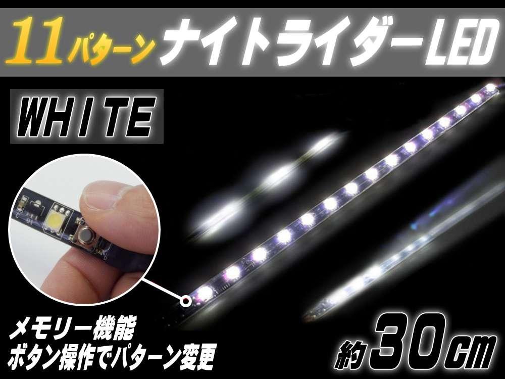 ナイトライダーLED 白//30cm 15発 (15連) スイッチ付き 発光 LEDテープ ホワイト 5050 SMD 防水 汎用 ライト車 バイクに 取り付け方・施工は簡単 イルミネーション ネオン
