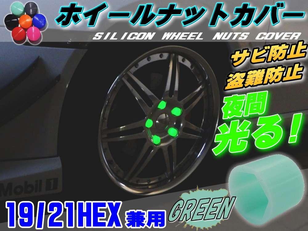 ナットカバー(緑)19mm//グリーン 19HEX 19ミリ シリコンホイールナットキャップ 単品 六角カバー ボルト カバー キャップ 防犯 盗難防止 錆防止 錆び隠し 保護 樹脂 ゴム 付け方 外し方 簡単 サイズが合えばトラックにも