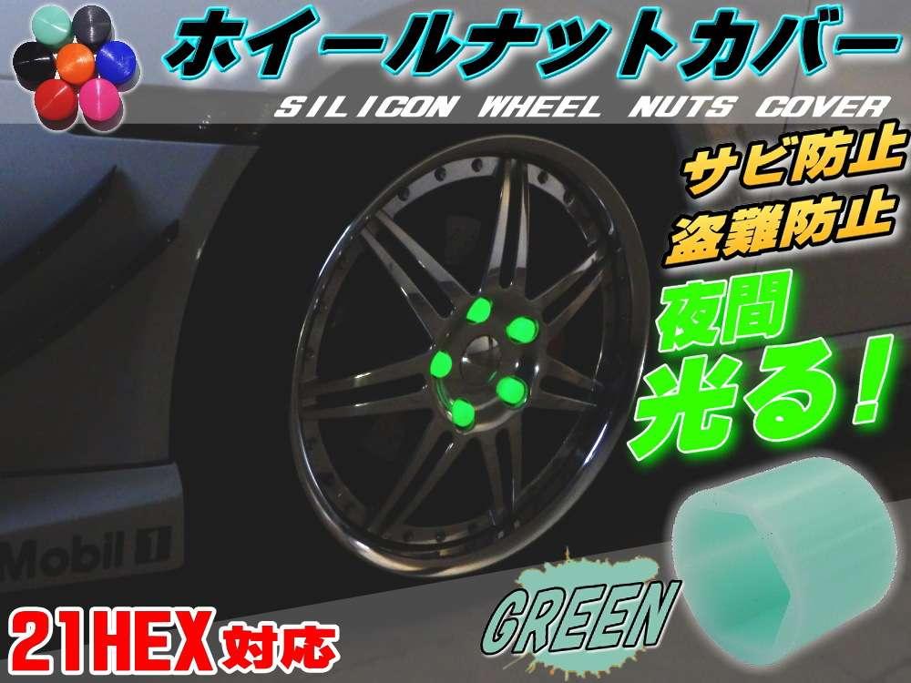 ナットカバー (緑) 21mm//グリーン 21HEX 21ミリ シリコンホイールナットキャップ 単品 六角カバー ボルト カバー キャップ 防犯 盗難防止 錆防止 錆び隠し 保護 樹脂 ゴム 付け方 外し方 簡単 サイズが合えばトラックにも