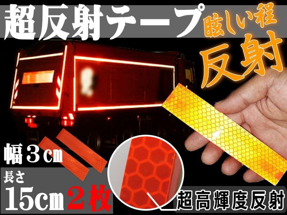 プリズム反射テープ 15cm(2枚セット) 幅30mm 高輝度リフレクトラインテープ オレンジ 再帰性反射材 再帰反射 安全対策 工事現場 事故防止 子供の通学 夜間 リフレクター シート ステッカー シール 防水 高反射 リフレクトステッカー 光るテープ 夜 屋外