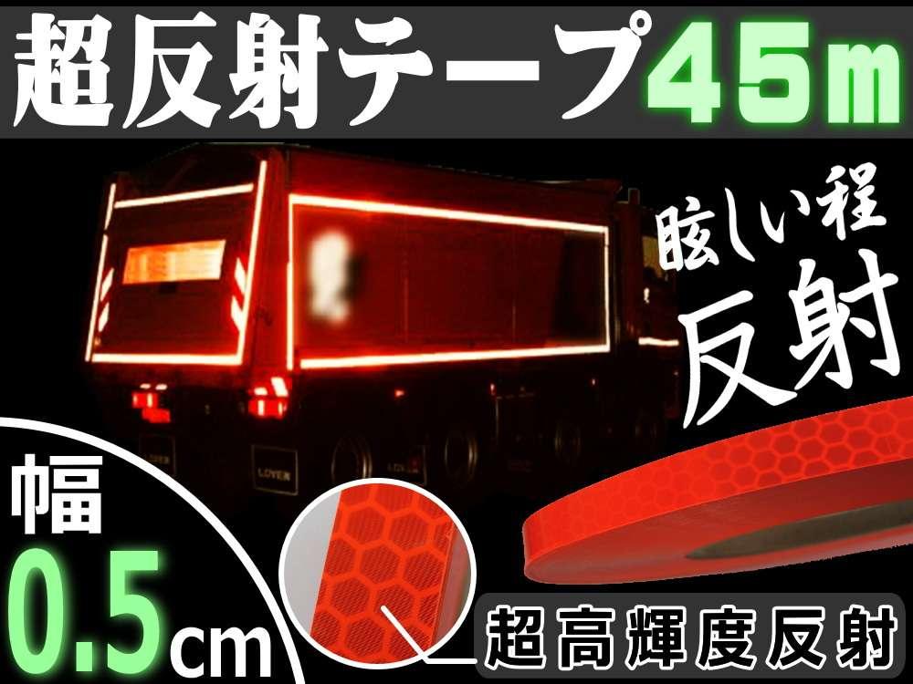 プリズム反射テープ (柿) 5mm // 幅0.5cm 長さ45m リフレクトラインテープ オレンジ レッド夜間 高輝度 高反射 プリズム型 蛍光 リフレクター シート反射材 ステッカー 防水 内装 外装ダイヤモンド 工事 安全対策 ミリ センチ