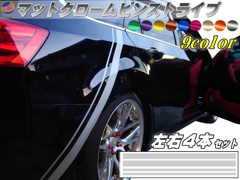 ピンストライプ Atype (マットクローム) 左右セット 4本セット 幅10mm×1400mm 2本 幅50mm×1400mm 2本 ピンスト 直線 ストレート ステッカー ライン 自動車 バイナルグラフィック