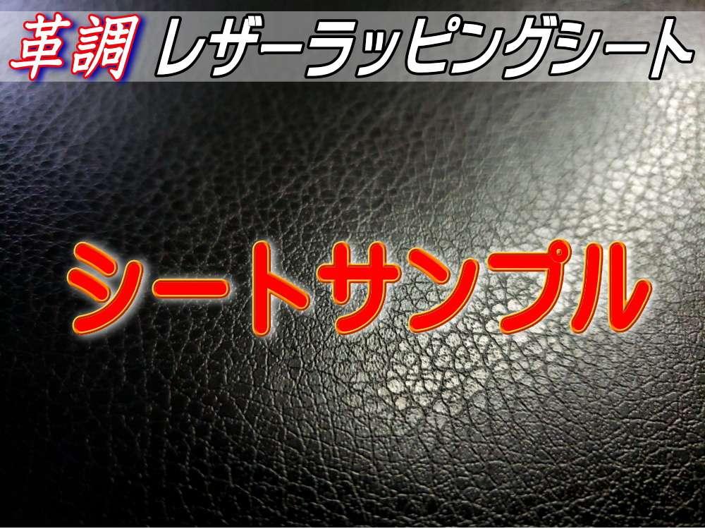 レザーシート サンプル カーボディラッピングシート 革調ステッカー シボ加工 切り売り 純正の革張り内装のように カッティングシート 傷隠し ダイノックやサンゲツに負けない質感 デカール シール ラッピングフィルム ステカStika