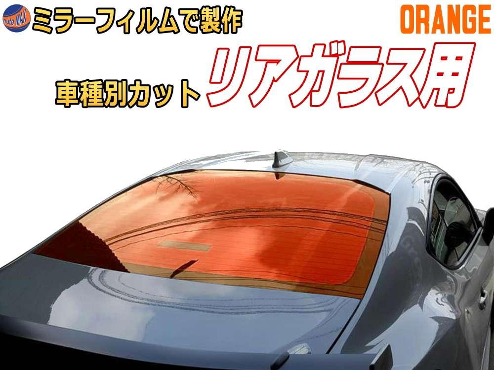 オプション商品 ミラーフィルム (柿) リアガラスのみ用 オレンジミラー (カット済みカーフィルム ミラーフィルムでの製作 変更オプションです)