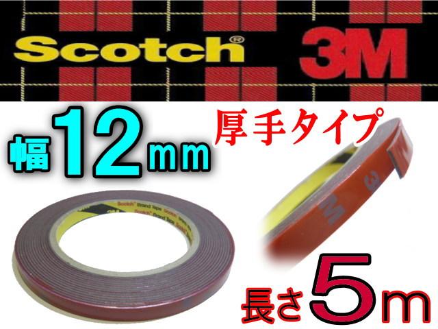 両面12mm▼3M/12mm超強力両面テープ,防水厚手内外装,車のエアロパーツや看板等に柔軟な厚手タイプ