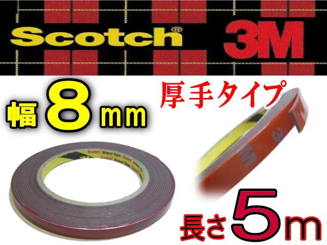 両面8mm▼3M/8mm超強力両面テープ,防水厚手内外装,車のエアロパーツや看板等に柔軟な厚手タイプ