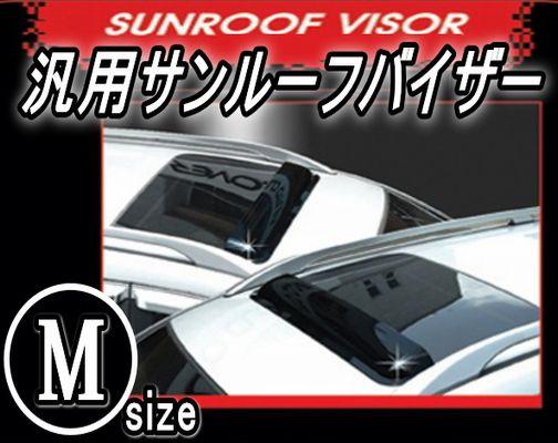 サンルーフバイザーM-size♪,新品未使用,汎用,ポン付け,検:ワゴン3D/軽自動車・セダン・コンパクトカー/ワゴン・ハッチバック