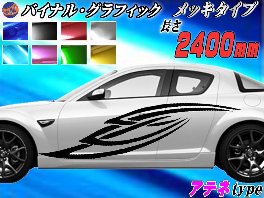 サイドデカール (メッキ) アテネ 汎用 左右2枚1セット 幅500mm×長さ2400mm (2.4m) 転写シート付属 バイナル グラフィック デコライン ステッカー トライバル ドア クローム メタリック ストライプ 自動車 オリジナル デザイン