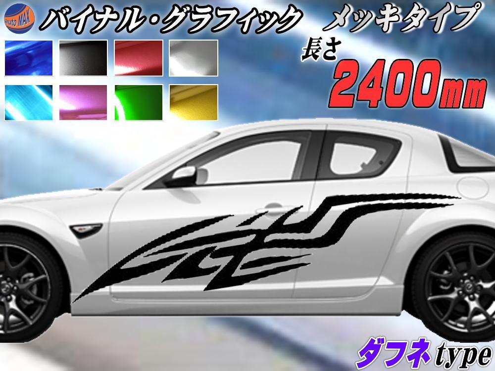 サイドデカール (メッキ) ダフネ 汎用 左右2枚1セット 幅500mm×長さ2400mm (2.4m) 転写シート付属 バイナル グラフィック デコライン ステッカー トライバル ドア クローム メタリック ストライプ 自動車 オリジナル デザイン