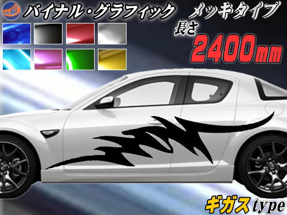 サイドデカール (メッキ) ギガス 汎用 左右2枚1セット 幅500mm×長さ2400mm (2.4m) 転写シート付属 バイナル グラフィック デコライン ステッカー トライバル ドア クローム メタリック ストライプ 自動車 オリジナル デザイン