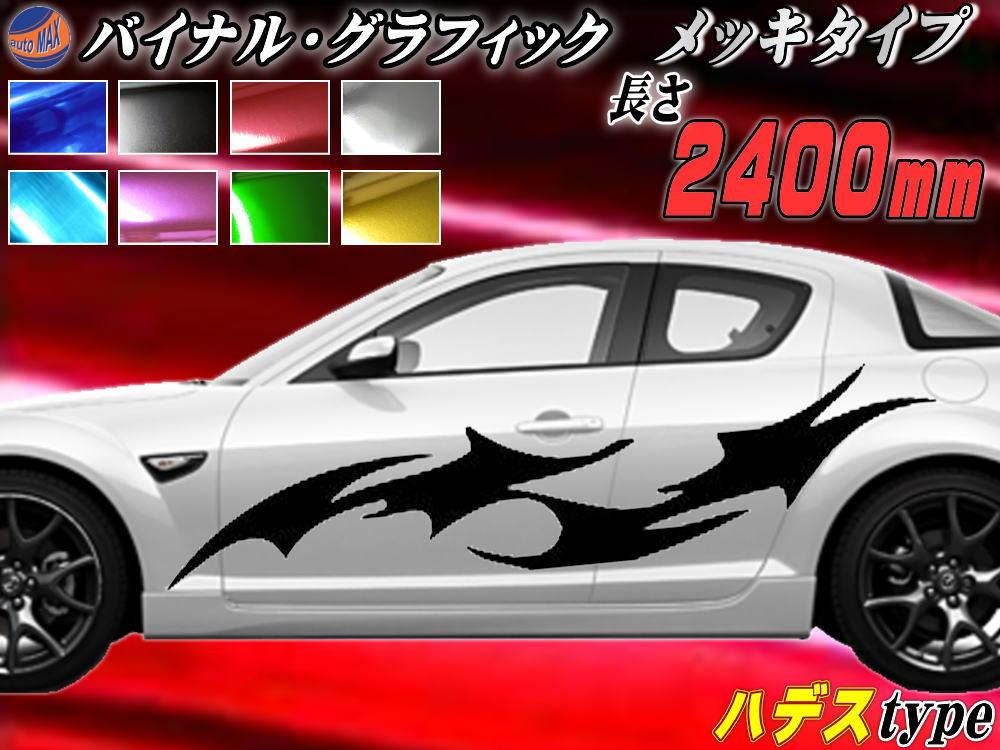 サイドデカール (メッキ) ハデス 汎用 左右2枚1セット 幅500mm×長さ2400mm (2.4m) 転写シート付属 バイナル グラフィック デコライン ステッカー トライバル ドア クローム メタリック ストライプ 自動車 オリジナル デザイン