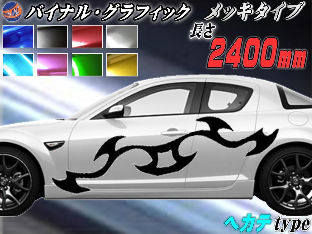 サイドデカール (メッキ) ヘカテ 汎用 左右2枚1セット 幅500mm×長さ2400mm (2.4m) 転写シート付属 バイナル グラフィック デコライン ステッカー トライバル ドア クローム メタリック ストライプ 自動車 オリジナル デザイン