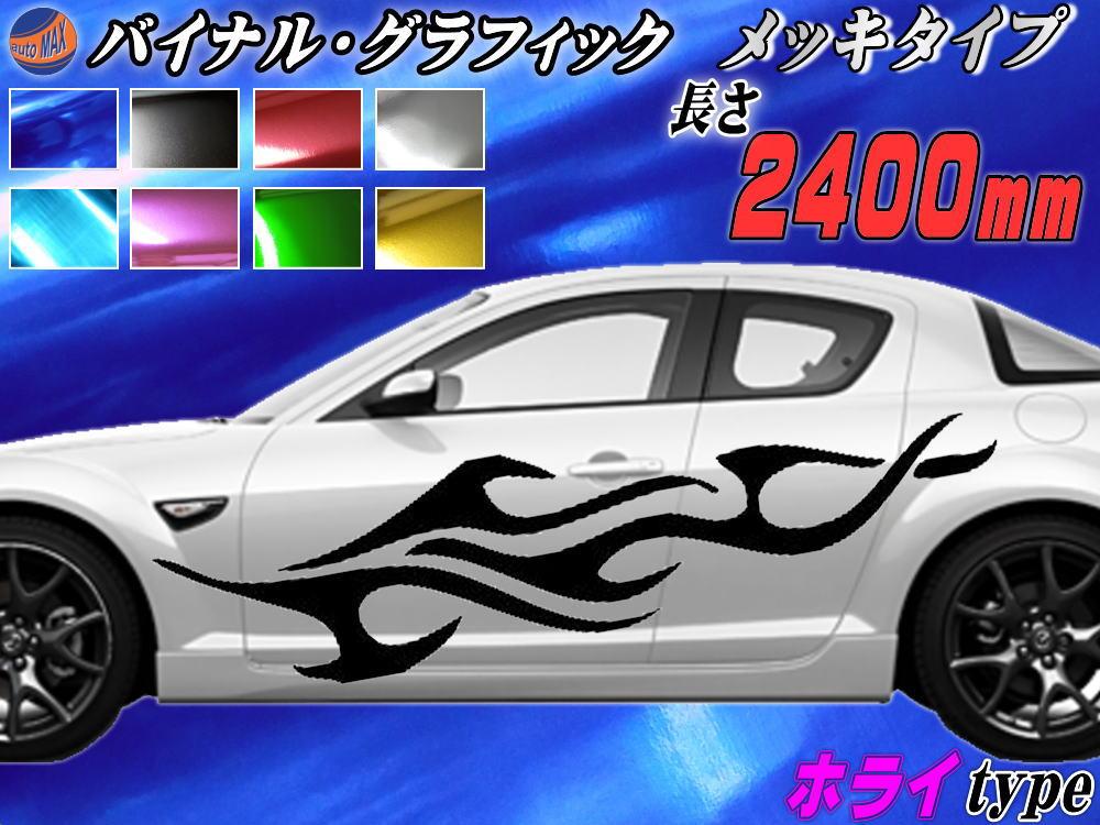 サイドデカール (メッキ) ホライ 汎用 左右2枚1セット 幅500mm×長さ2400mm (2.4m) 転写シート付属 バイナル グラフィック デコライン ステッカー トライバル ドア クローム メタリック ストライプ 自動車 オリジナル デザイン