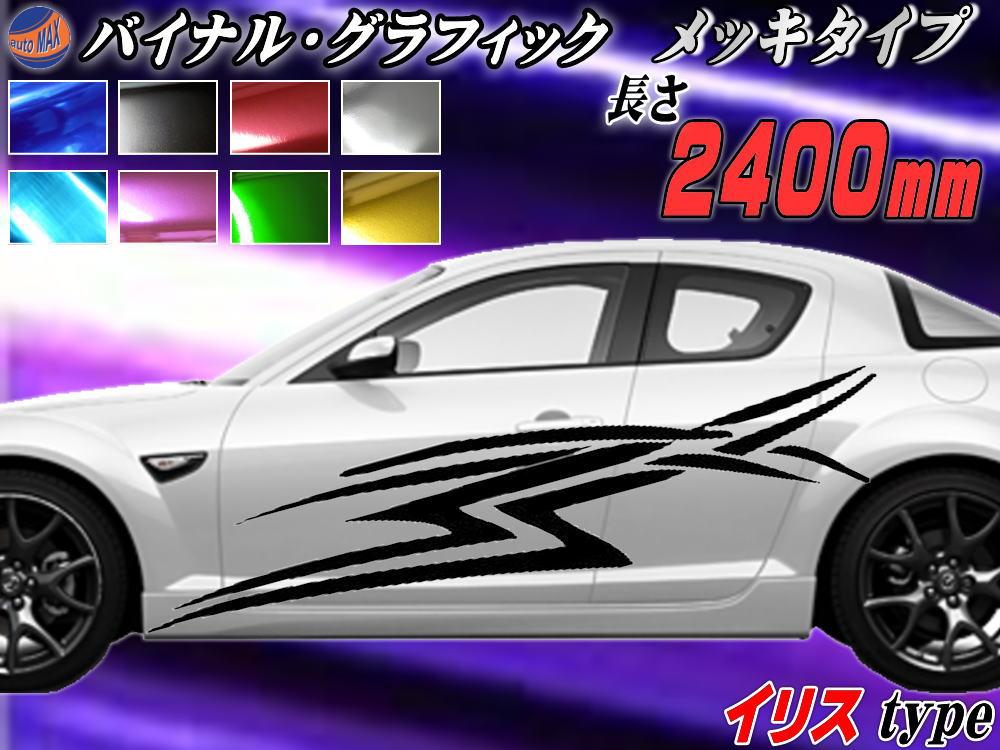 サイドデカール (メッキ) イリス 汎用 左右2枚1セット 幅500mm×長さ2400mm (2.4m) 転写シート付属 バイナル グラフィック デコライン ステッカー トライバル ドア クローム メタリック ストライプ 自動車 オリジナル デザイン