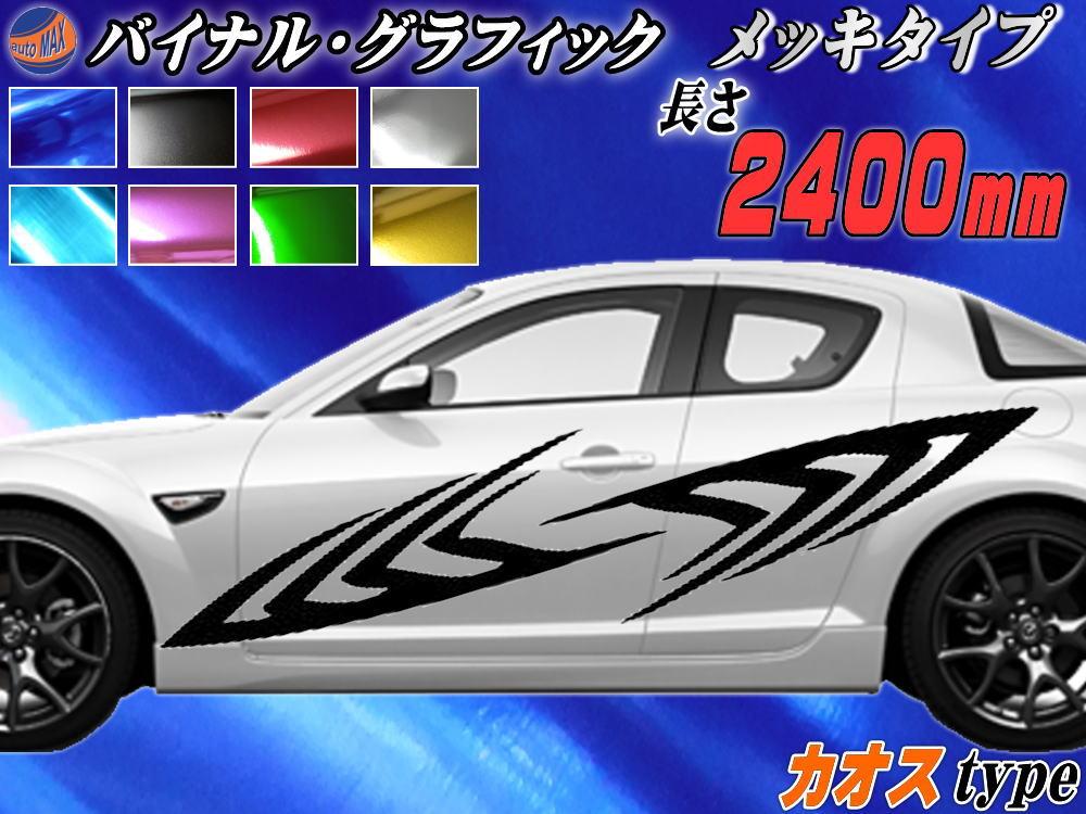 サイドデカール (メッキ) カオス 汎用 左右2枚1セット 幅500mm×長さ2400mm (2.4m) 転写シート付属 バイナル グラフィック デコライン ステッカー トライバル ドア クローム メタリック ストライプ 自動車 オリジナル デザイン