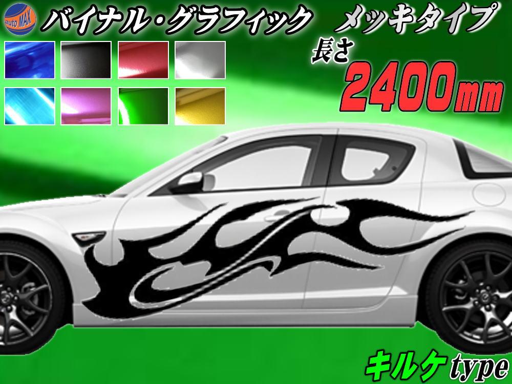 サイドデカール (メッキ) キルケ 汎用 左右2枚1セット 幅500mm×長さ2400mm (2.4m) 転写シート付属 バイナル グラフィック デコライン ステッカー トライバル ドア クローム メタリック ストライプ 自動車 オリジナル デザイン