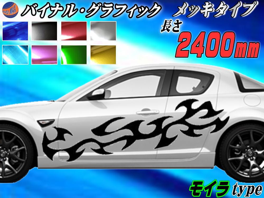 サイドデカール (メッキ) モイラ 汎用 左右2枚1セット 幅500mm×長さ2400mm (2.4m) 転写シート付属 バイナル グラフィック デコライン ステッカー トライバル ドア クローム メタリック ストライプ 自動車 オリジナル デザイン