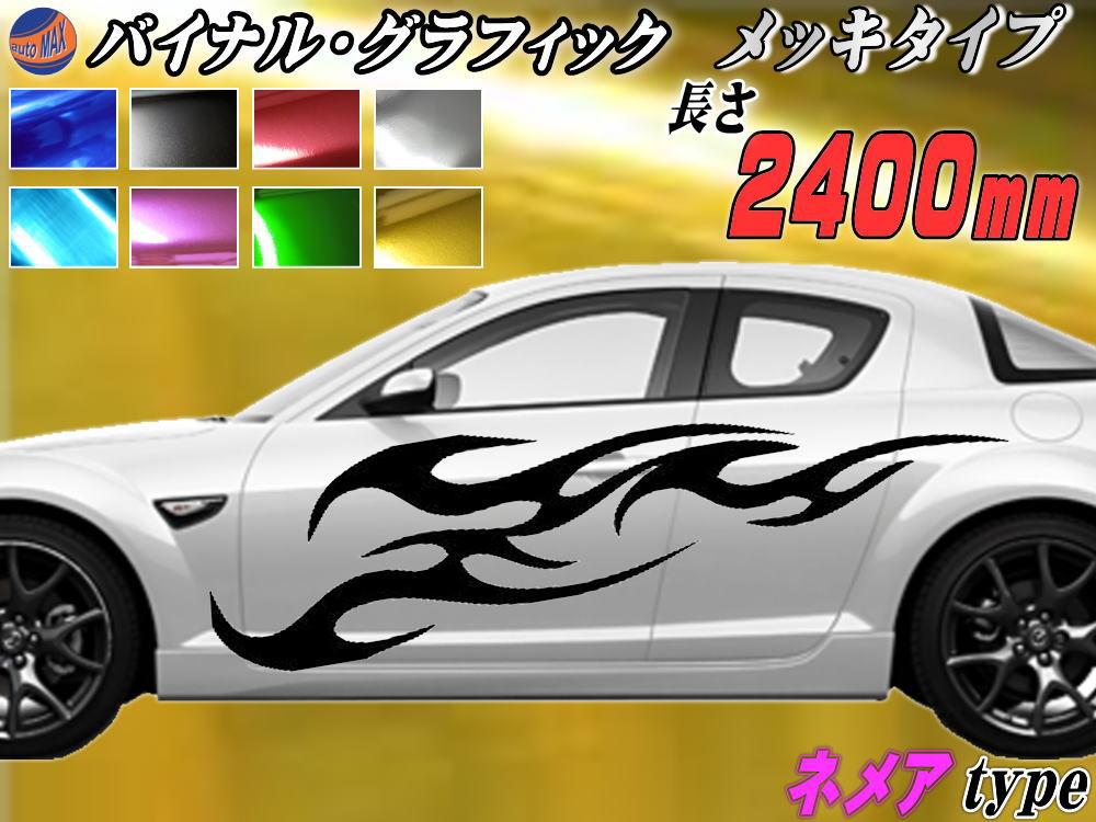 サイドデカール (メッキ) ネメア 汎用 左右2枚1セット 幅500mm×長さ2400mm (2.4m) 転写シート付属 バイナル グラフィック デコライン ステッカー トライバル ドア クローム メタリック ストライプ 自動車 オリジナル デザイン