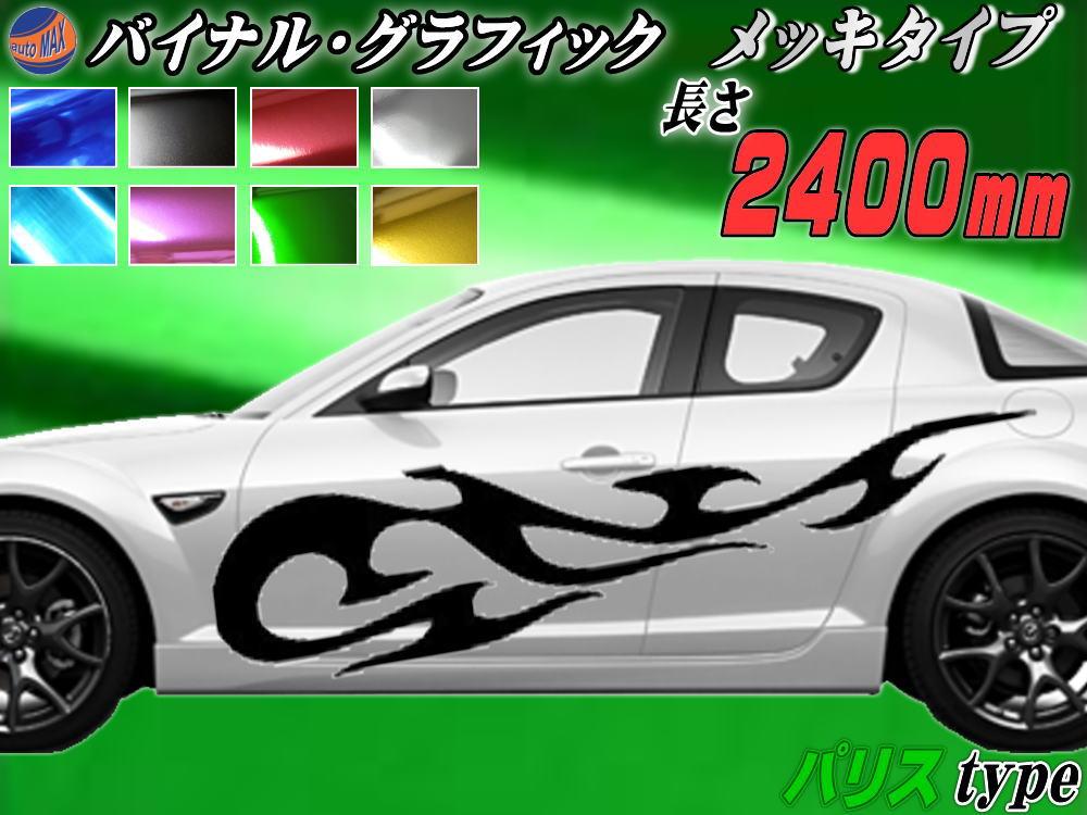 サイドデカール (メッキ) パリス 汎用 左右2枚1セット 幅500mm×長さ2400mm (2.4m) 転写シート付属 バイナル グラフィック デコライン ステッカー トライバル ドア クローム メタリック ストライプ 自動車 オリジナル デザイン