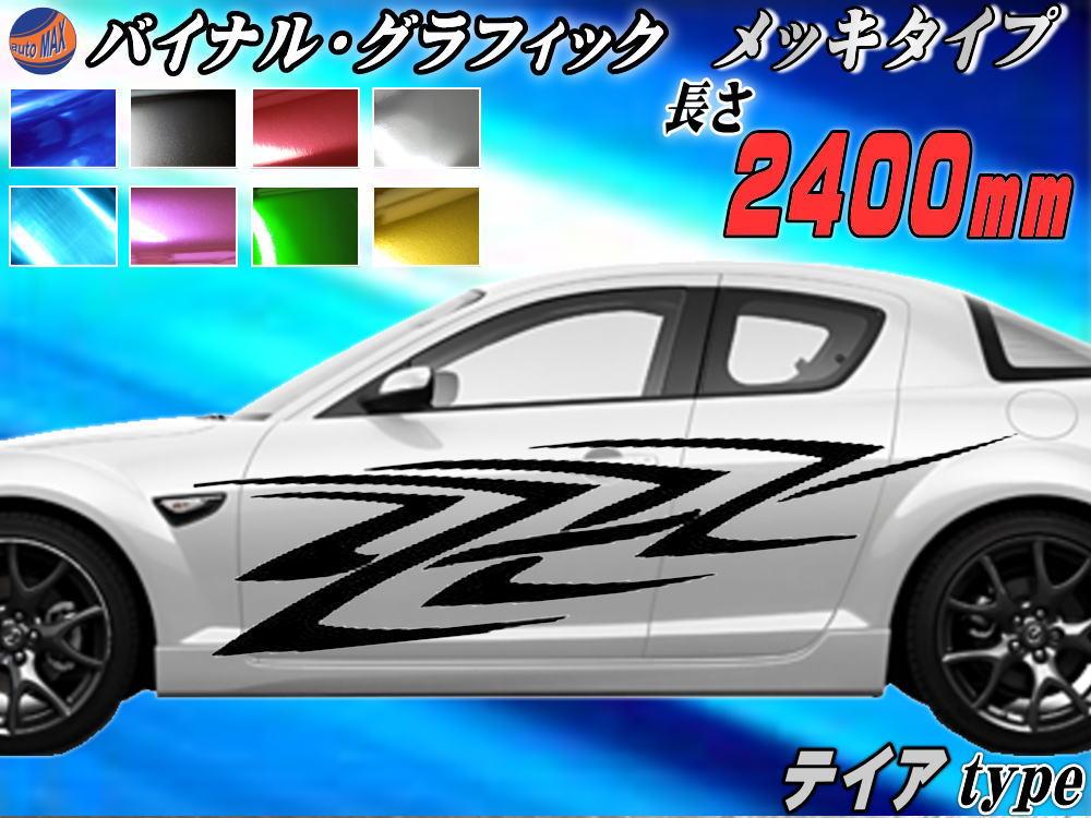 サイドデカール (メッキ) テイア 汎用 左右2枚1セット 幅500mm×長さ2400mm (2.4m) 転写シート付属 バイナル グラフィック デコライン ステッカー トライバル ドア クローム メタリック ストライプ 自動車 オリジナル デザイン