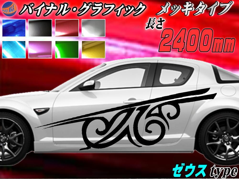 サイドデカール (メッキ) ゼウス 汎用 左右2枚1セット 幅500mm×長さ2400mm (2.4m) 転写シート付属 バイナル グラフィック デコライン ステッカー トライバル ドア クローム メタリック ストライプ 自動車 オリジナル デザイン