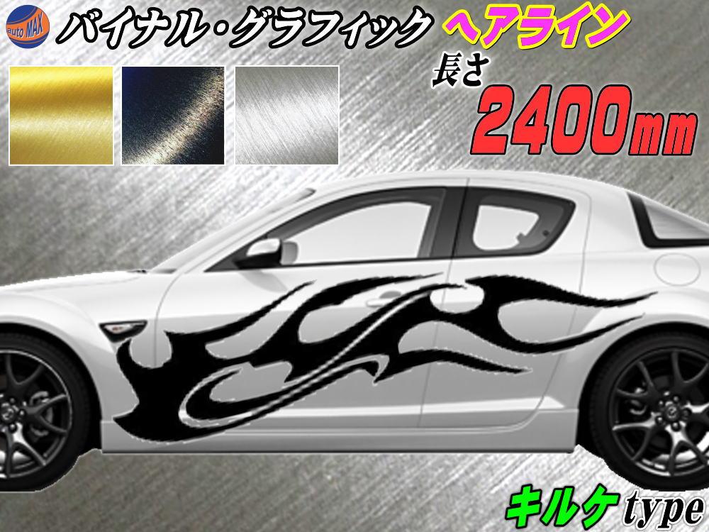 サイドデカール (ヘアライン) キルケ 汎用 左右2枚1セット 幅500mm×長さ2400mm (2.4m) 転写シート付属 バイナル グラフィック デコライン ステッカー トライバル チタニウム ブラッシュド アルミ調 ストライプ 自動車 オリジナル