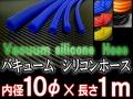 シリコン10mm●耐熱バキュームホース/シリコンホース/HKS、サムコ同等品(各種メーター・EVC・VVC)●