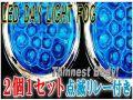 丸フォグ 青★ブルー2個1セット点滅リレー付き 15LED 12V左右デイライト/汎用品/フォグランプ/簡易防水/丸型