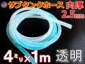 シリコン (4mm) 透明 シリコンホース 耐熱 汎用 内径4ミリ Φ4 クリア バキューム ラジエター インダクション ターボ ラジエーター