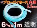 シリコン (6mm) 透明 シリコンホース 耐熱 汎用 内径6ミリ Φ6 クリア バキューム ラジエター インダクション ターボ ラジエーター