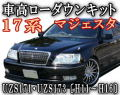 マジェスタ/ローダウンキット◎17系 /UZS171.UZS173車高調節キット前期/後期 対応エアサスキット/ロワリングキット