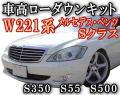 W221/ローダウンキット◎Sクラス/S350.S55.S500車高調節キット前期/後期 対応エアサスキット/ロワリングキット