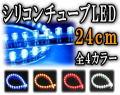 24LEDチューブ▼24cm/24発完全防水LEDチューブライトデイライトとしてもご使用頂ける▼