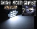 3×3マルチ▼汎用 5050 3チップ SMD/室内灯/ルーム球/ヒューズ/9LED取り付けキット付属