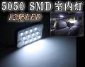 3×4マルチ▼汎用 5050 3チップ SMD/室内灯/ルーム球/ヒューズ/12LED取り付けキット付属