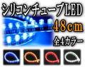48LEDチューブ▼48cm/48発完全防水LEDチューブライトデイライトとしてもご使用頂ける▼