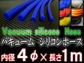 シリコン4mm●耐熱バキュームホース/シリコンホース/HKS、サムコ同等品(各種メーター・EVC・VVC)●